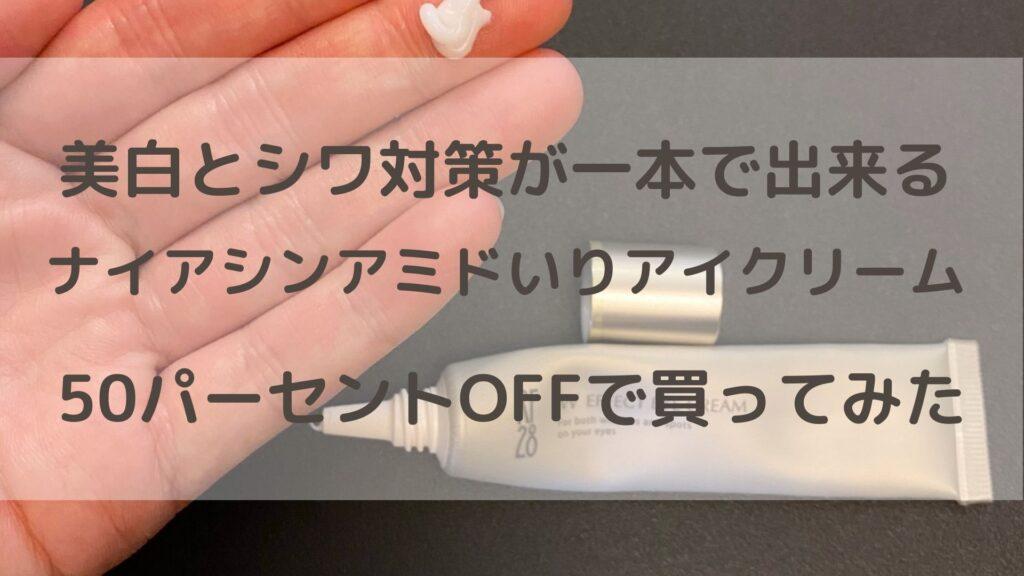 RF28エフェクトアイクリーム口コミ