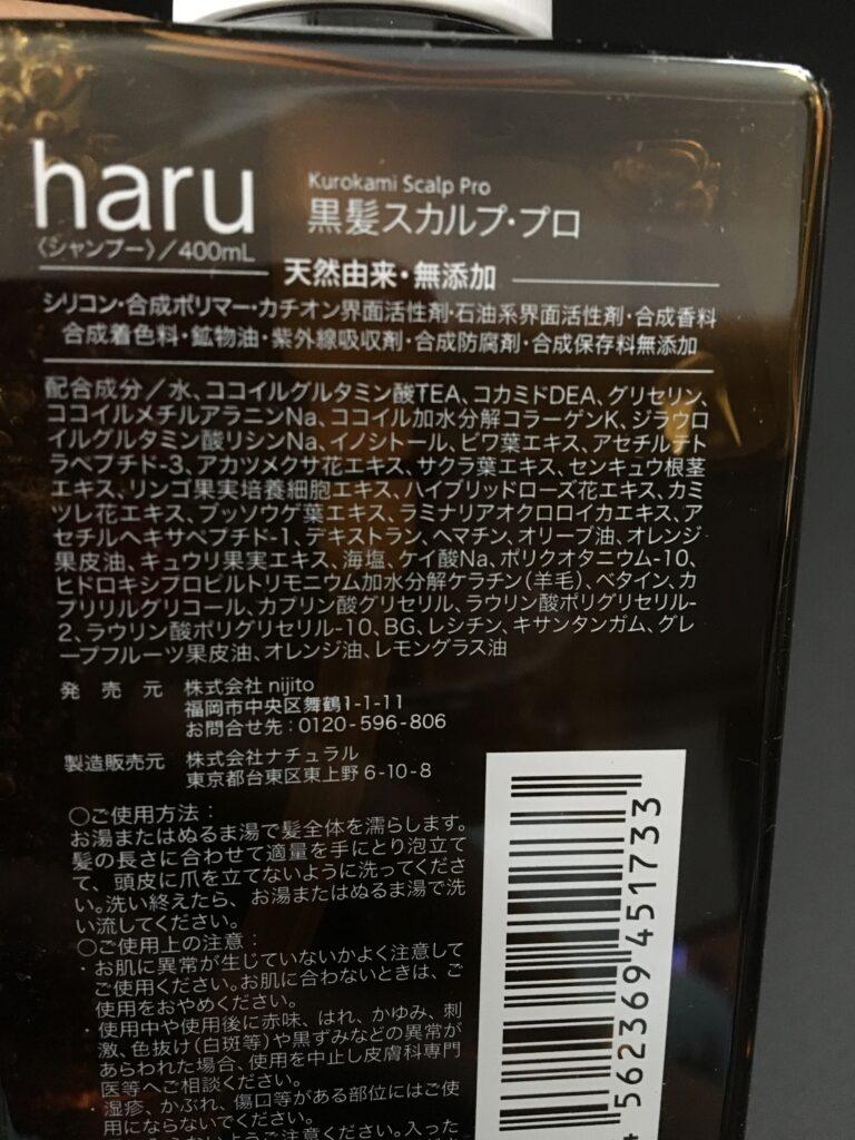 haru黒髪スカルププロ