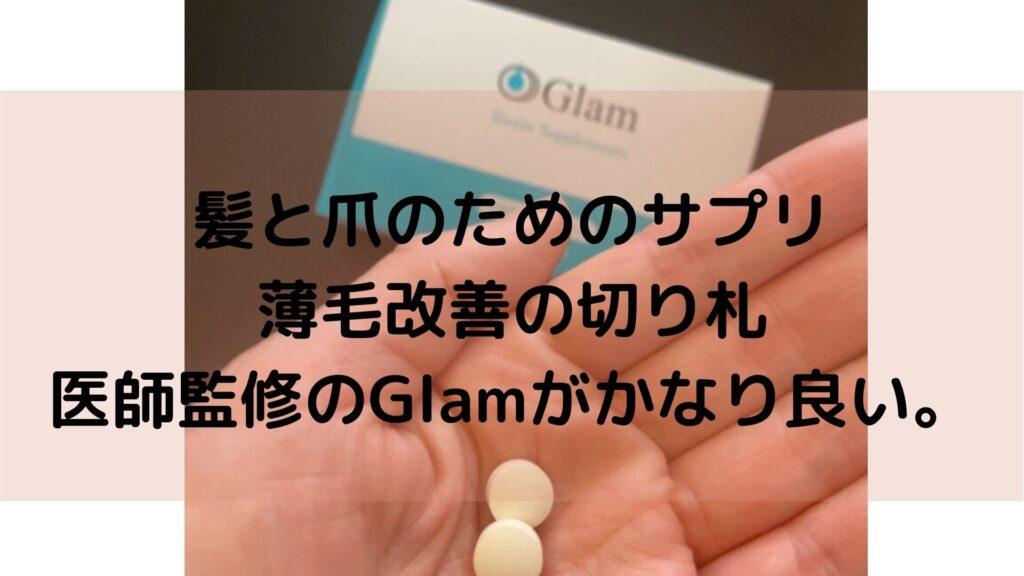 glamサプリ口コミ